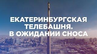 Екатеринбургская телебашня. В ожидании сноса
