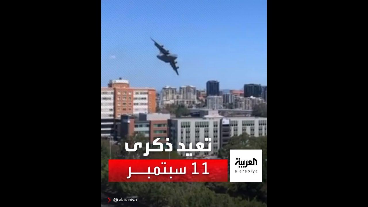 فيديو يحاكي أحداث الحادي عشر من سبتمبر  - نشر قبل 45 دقيقة