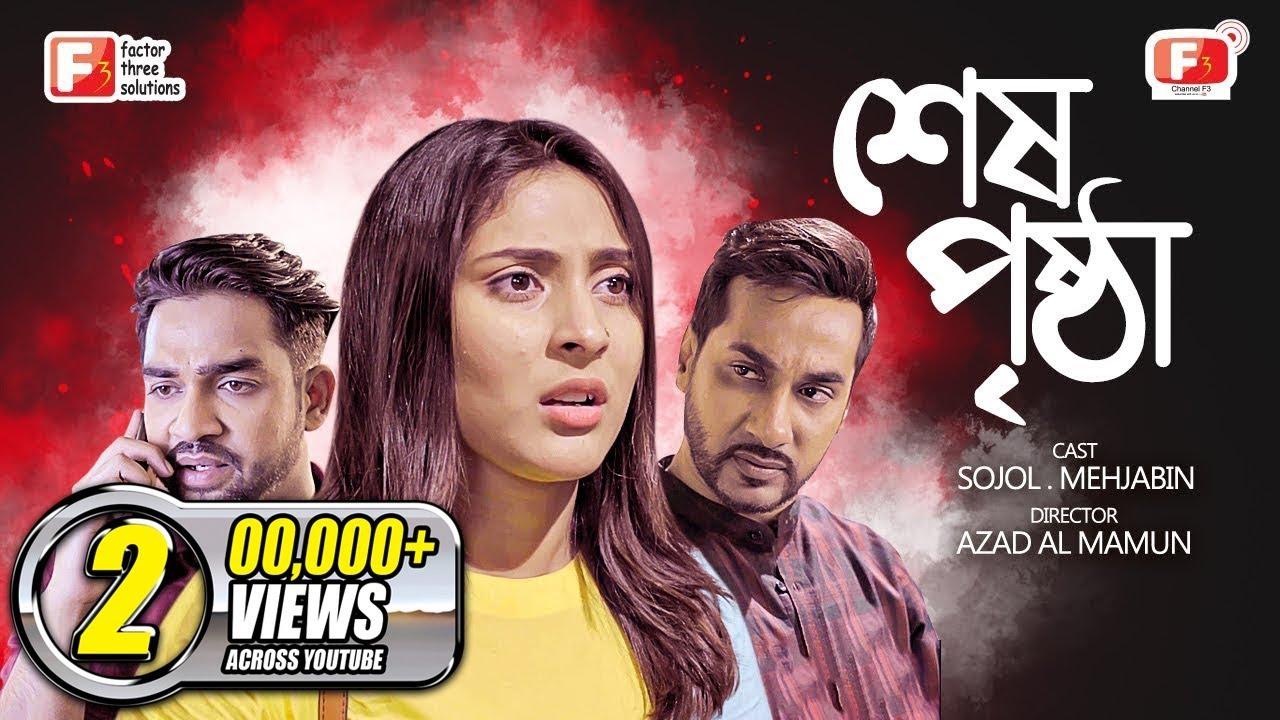 Shesh Prishtha - শেষ পৃষ্ঠা | Bangla Telefilm | Shojol, Mehazabien | Eid Natok 2018 l Channel F3