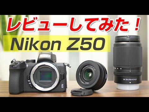 Z50 レビュー ニコン