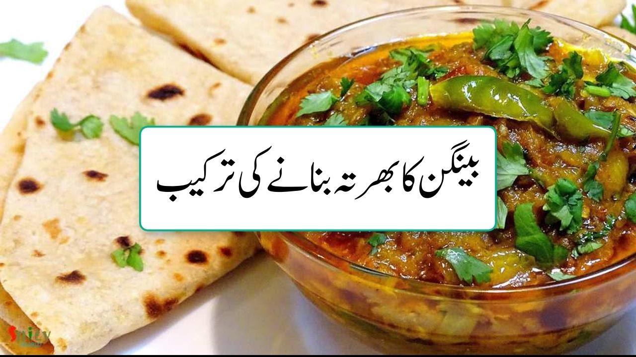 Baingan Ka Bharta Recipe In Urdu How To Make Stuffed Eggplant