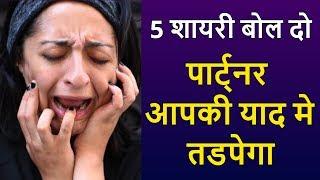 5 shayari for love | Shayari jo dil ko chu jaye | Shayari to impress a girl