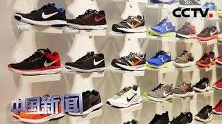 [中国新闻] 英国广播公司:美民众每双鞋将多付几十美元   CCTV中文国际