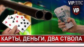 Карты, деньги, два ствола - Сериал онлайн VIPДПС - Серия 1 (Сезон 2)