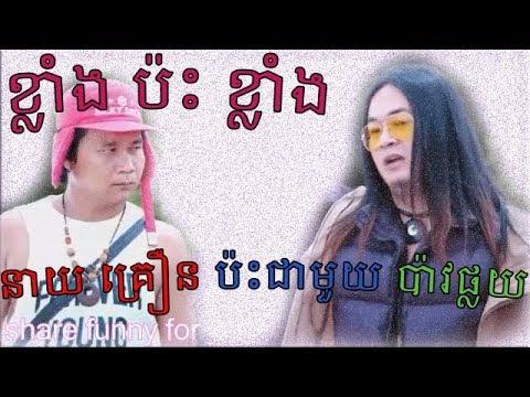 comedy khmeរឿងថ្មី,Neay krern comedy khmer movie 2017