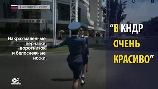 Первый канал убеждает полюбить Пхеньян