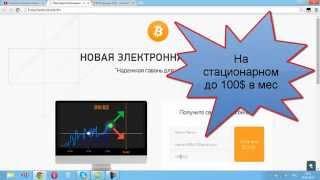 Новая, популярная криптовалюта BitOk - отзыв - регистрация