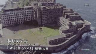 林原めぐみ「with you」 2017年5月3日(水)発売! アニソン界で多大な功...