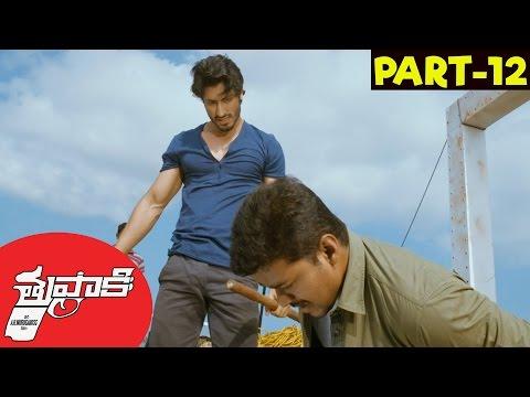 Thuppakki Telugu Full Movie Part 12 || Ilayathalapathy Vijay, Kajal Aggarwal