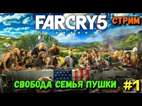 Far Cry 5 — Стрим Прохождение - Сектанты #1 thumbnail