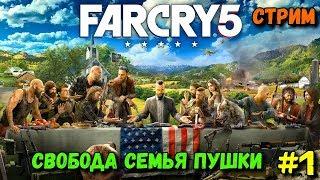 Far Cry 5 — Стрим Прохождение - Сектанты #1