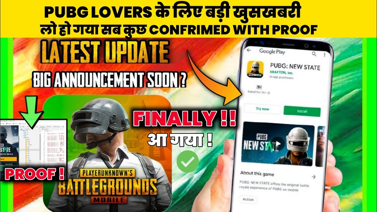 😳आ गया Finally Pubg Mobile In INDIA Pubg New STATE Confrimed Launch In INDIA| Pubg Mobile India Date