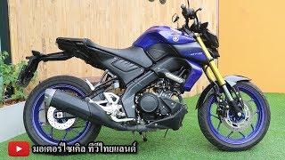 mt-15-สุดจี๊ด-140-km-h-วาล์วแปรผัน-vva-เร่งดีมาไว-ไฟหน้าโดนใจ-นั่งสบายขึ้น-motorcycle-tv
