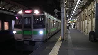 JR北海道千歳線 札幌行快速エアポート173号 新札幌駅発車