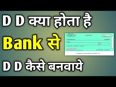 Demand Draft Kya Hota Hai | Demand Draft Kaise Banaya Jata Hai | Bank Me Dd Kaise Banwaye