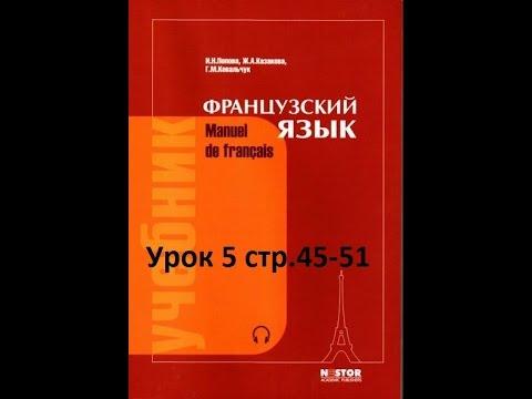 5 урок стр. 45-51໒(⊙ᴗ⊙)७✎▤ Французский язык Попова Казакова Ковальчук