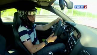 Тест-драйв Audi RS 4 2012 АвтоВести / Выпуск 61