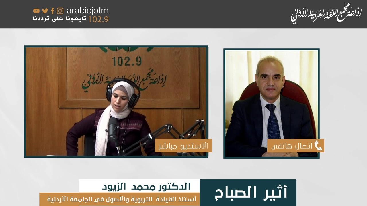 التنمر الإلكتروني، الدكتور محمد صايل الزيود، أستاذ في  القيادة التربوية والأصول في الجامعة الأردنية