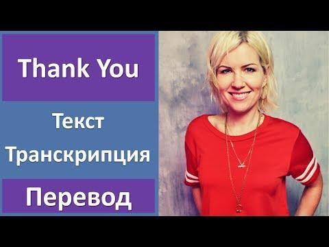 Как переводится слово thank с английского на русский