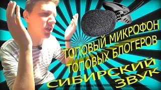 видео Где купить микрофон в Алматы