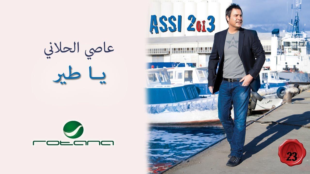 Assi El Hallani - Ya Teir / عاصي الحلاني - يا طير