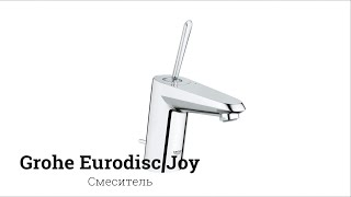 Обзор Смесителя GROHE Eruodisc Joy (Joystick) 23425000