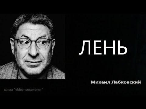 Лень Михаил Лабковский