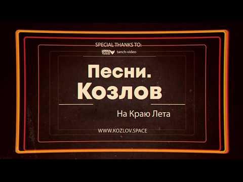 Внезапный концерт «На Краю Лета»