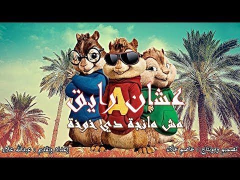 مهرجان مش مانجة دي خوخة | عشان رايق l حمو بيكا - نور التوت - علي قدورة | فيجو الدخلاوي 2019