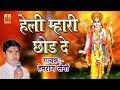 Download हेली म्हारी छोड़ दे | Popular Rajasthani Song | Hemraj Saini | गुरु महिमा भजन | Shankar Cassettes