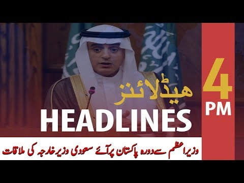 ARY News Headlines | Saudi foreign minister arrives in Pakistan | 4 PM | 26 Dec 2019