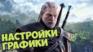 The Witcher 3 : Wild Hunter - Настройки графики [Обширные настройки]