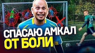 СПАСИ игроков Амкала ОТ СИЛЬНЫХ УДАРОВ   Лучшая тренировка для вратаря