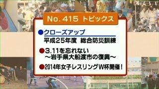 「平成25年度 総合防災訓練」「3.11を忘れない ~岩手県大船渡市の復興...