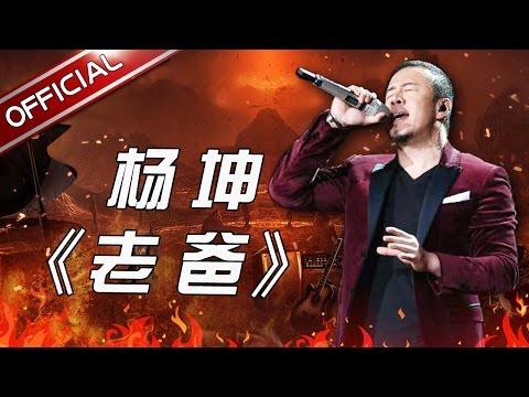 【单曲纯享】《老爸》-杨坤 《天籁之战》第7期【东方卫视官方高清】
