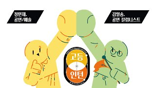 """[고등인턴] 1. 정민재 """"프리랜서 공연칼럼니스트 관찰일기"""""""
