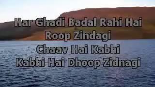 Har ghadi badal rahi hai roop zindagi full track karauke song
