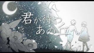 君が待つあの丘へ-天月feat.奥華子