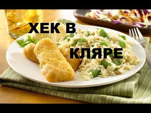 Хек В Кляре С Фото Рецепт