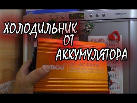 видео: Запускаем холодильник от аккумулятора, тест инвертора 600 ватт cnbou