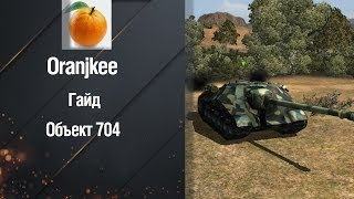 ПТ САУ Объект 704 - гайд от Oranjkee [World of Tanks]