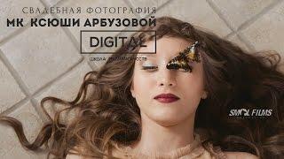 Свадебная фотография - МК Ксюши Арбузовой
