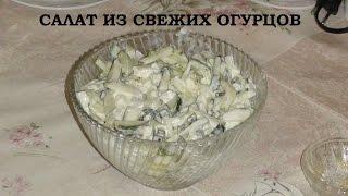 Салат из свежих огурцов. вкусный витаминный салат.