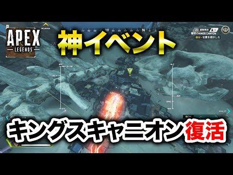 【APEX LEGENDS】ガチの神イベント!キングスキャニオン復活!【エーペックスレジェンズ】