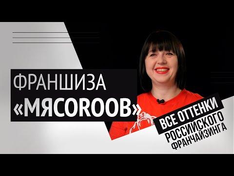Франшиза «МясоRoob»: как суровые сибирские франчайзеры наказывают своих франчайзи