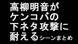SKE48の高柳明音ちゃんがラジオでケンコバさんの下ネタ攻撃に耐えるシー...