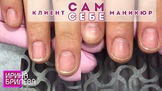 Клиентка САМА СЕБЕ делала маникюр Ногти коротыши Ирина Брилёва