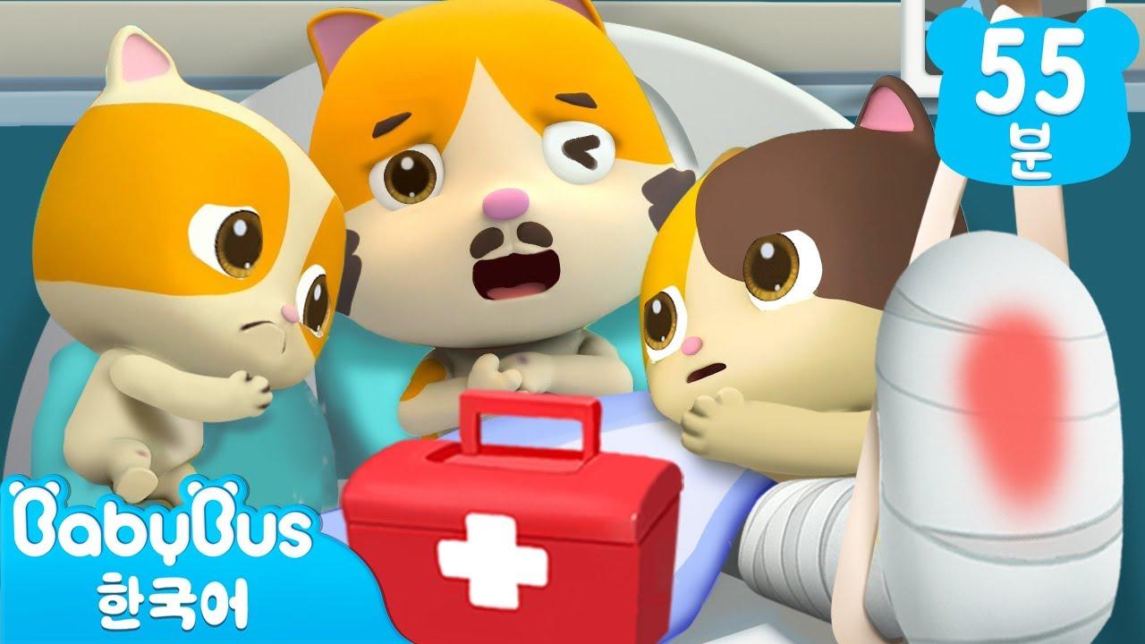 부부송 | 아빠가 다치셨어요 🏥 | 고양이가족 외 55분 동요모음 | 연속듣기 | 베이비버스 인기동요 | BabyBus