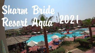 Sharm Bride Resort Aqua \u0026 SPA Аква Отель Резорт 2021 Boeing 767-300 АЭРОПОРТ ШАРМ-ЭЛЬ-ШЕЙХ
