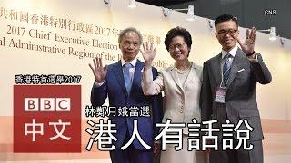 香港特首選舉2017:林鄭月娥當選 市民有話說